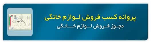 پروانه کسب فروشگاه های اینترنتی مجازی