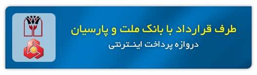 قرارداد با بانک ملت و پارسیان