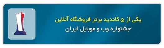 کاندیدای جشنواره وب ایران