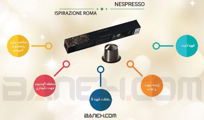خرید کپسول قهوه روما
