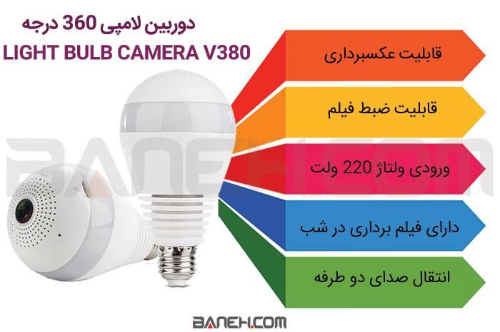 اینفوگرافی دوربین لامپی v380