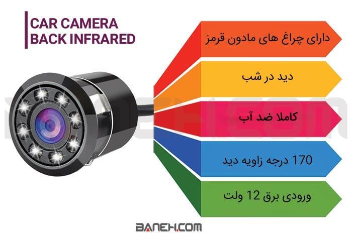 اینفوگرافی دوربین دنده عقب خودرو مادون قرمز CAR CAMERA BACK INFRARED HD