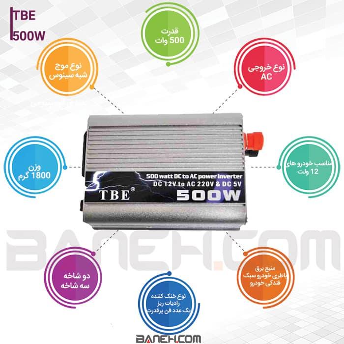 اینفوگرافی مبدل برق شبه سینوسی خودرو 500 وات TBE 500W POWER INVERTER