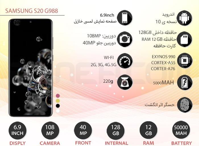 اینفوگرافی گوشی موبایل سامسونگ الترا SAMSUNG GALAXY S20 ULTRA 5G 128GB G988