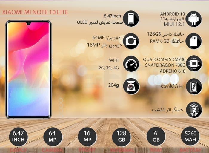 اینفوگرافی قیمت گوشی موبایل شیائومی دو سیم کارته 128 گیگابایت XIAOMI MI NOTE 10 LITE 4G