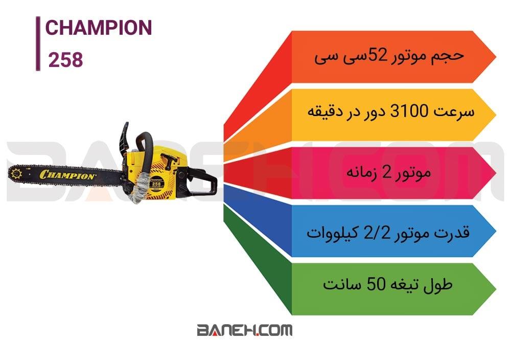 اره بنزینی زوبر KGCS58