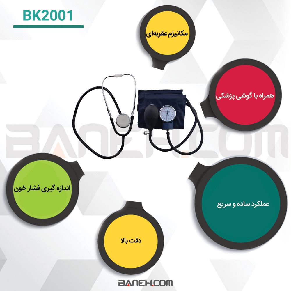 اینفوگرافی فشارسنج BK2001