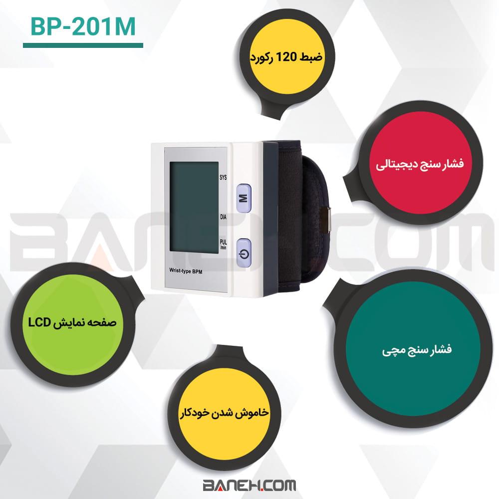 اینفوگرافی فشارسنج BP-201M