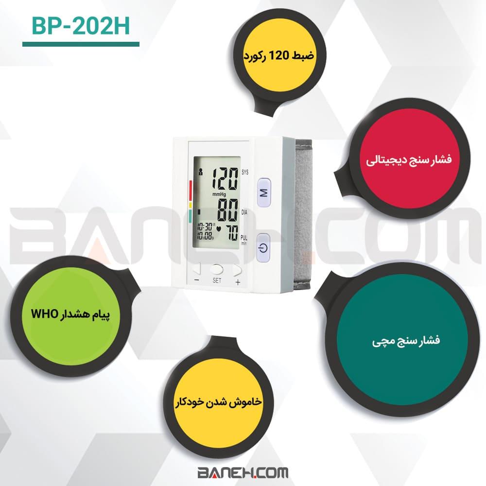 اینفوگرافی فشارسنج BP-202H
