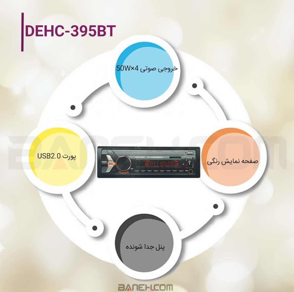 DEHC-395BT