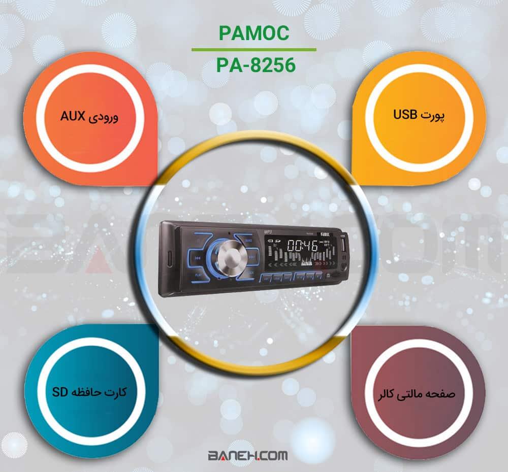 اینفوگرافی پخش خودرو پاموک PA-8256