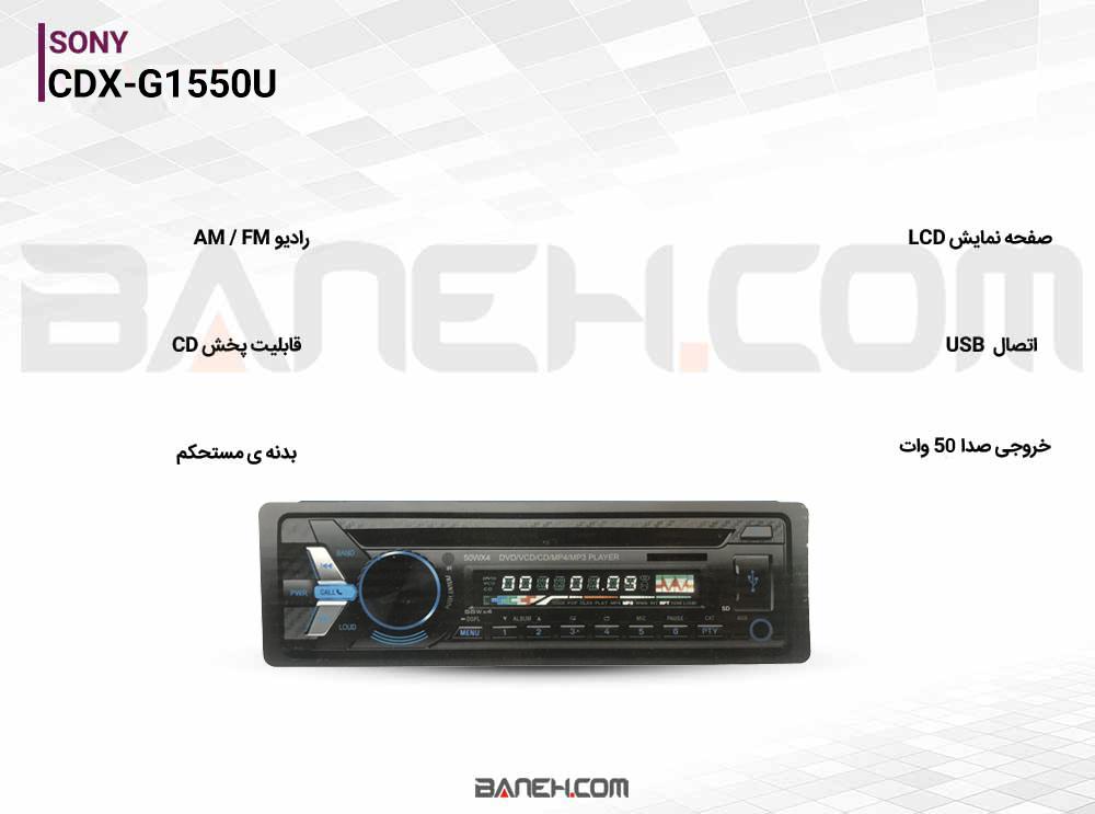CDX-G1550U
