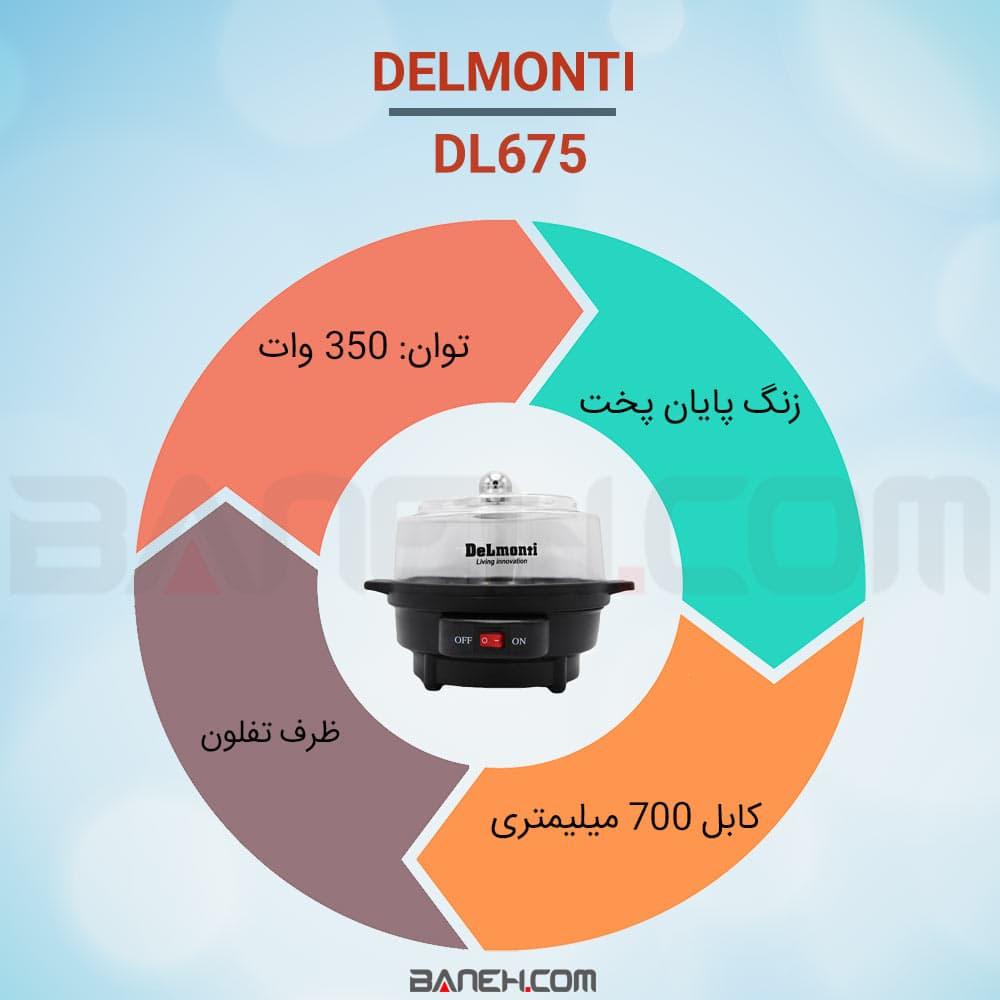اینفوگرافی تخم مرغ پز دلمونتی DL675