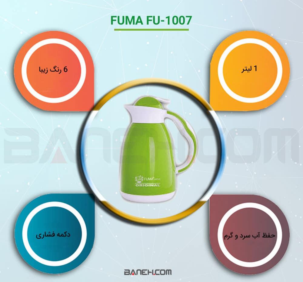 اینفوگرافی فلاسک فوما fu-1007