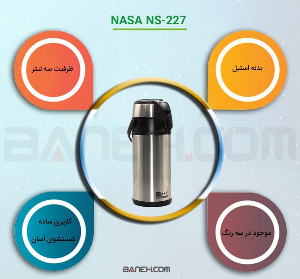 اینفوگرافی فلاسک ناسا NS-227