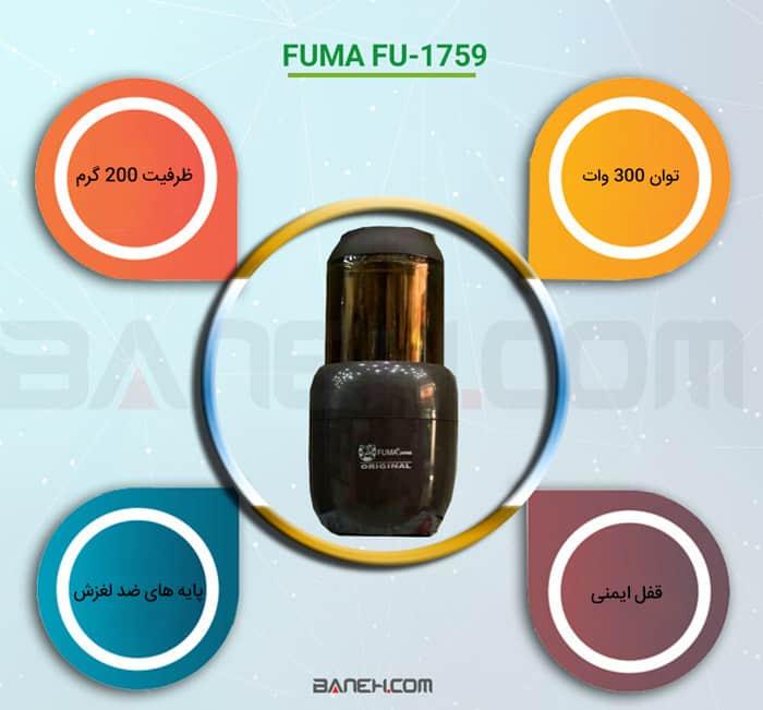 اینفوگرافی آسیاب قهوه 300 وات 200 گرم فوما Fuma FU-1759