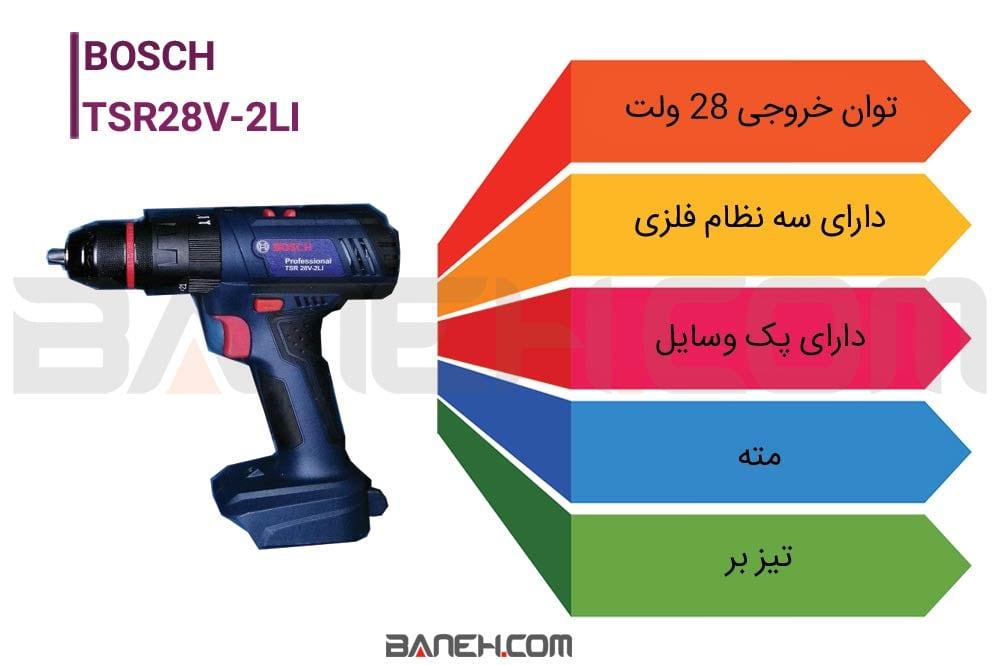 اینفوگرافی خرید دریل شارژی بوش مدل BOSCH TSR28v-2Li