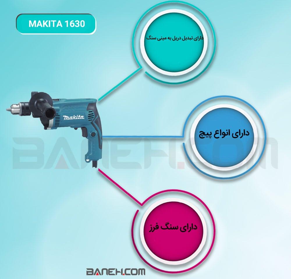 اینفوگرافی دریل چکشی ماکیتا مدل HP1630 Makita