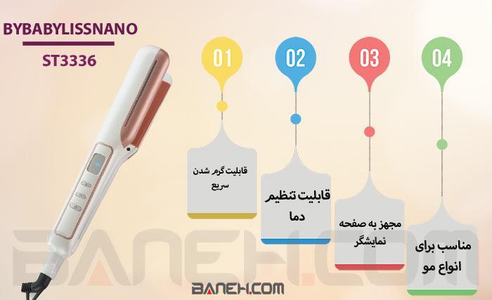 اتو موی بای بابلیس نانو مدل ST3336