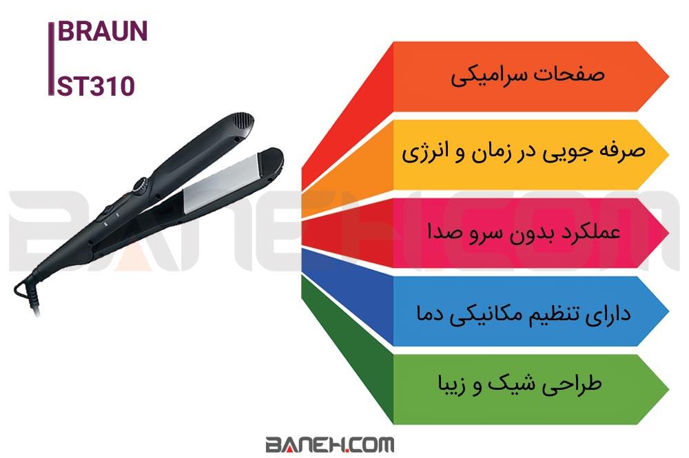 اینفوگرافی دستگاه اتو مو براون Braun Satin Hair 3 ST310