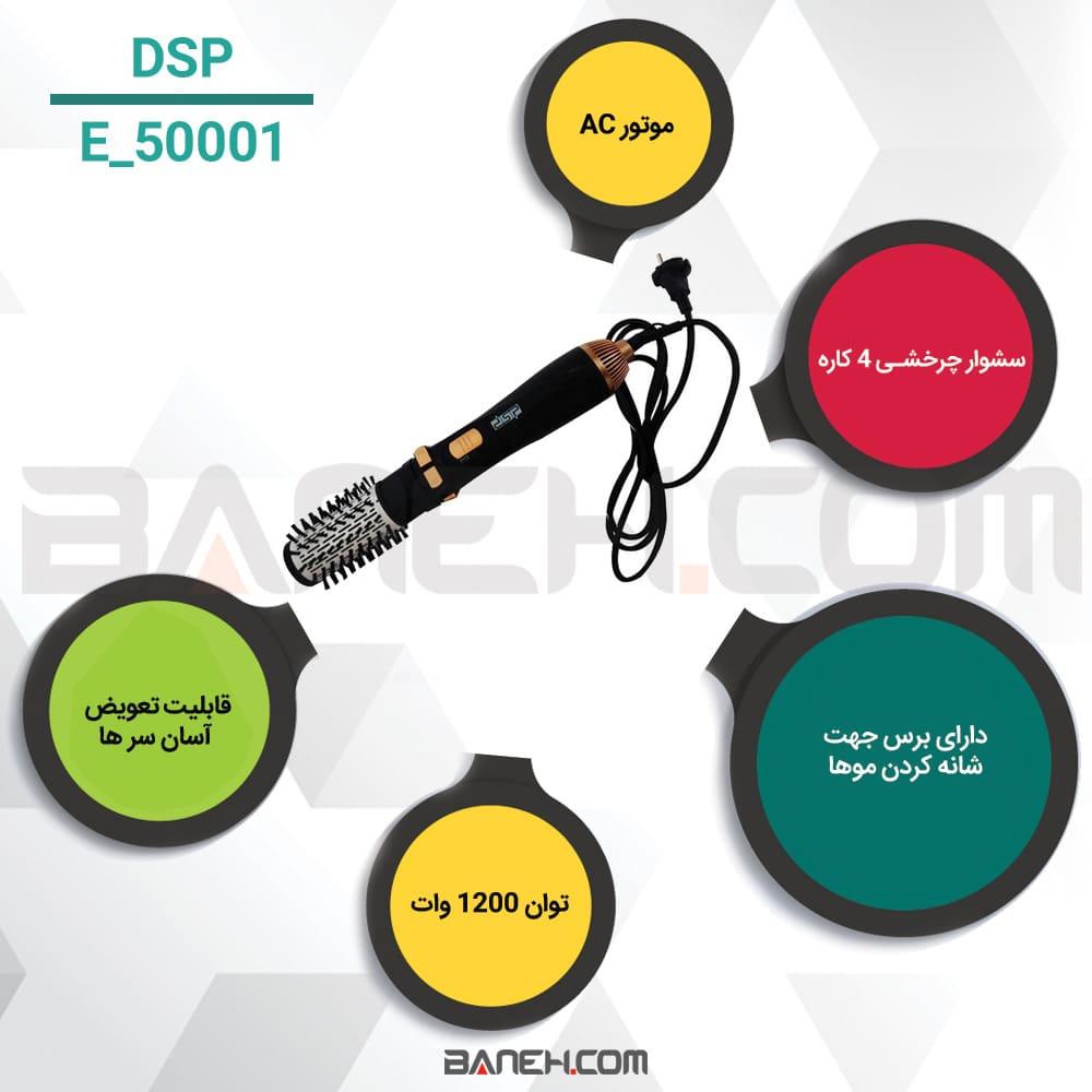 اینفوگرافی سشوار چرخشی چهار کاره ی دی اس پی مدل E_50001 DSP