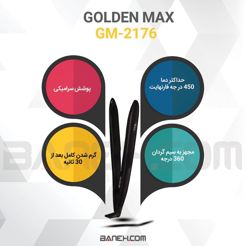 اینفوگرافی اتو مو سرامیکی گلدن مکس GOLDEN MAX HAIR STRAIGHTENER GM-2176