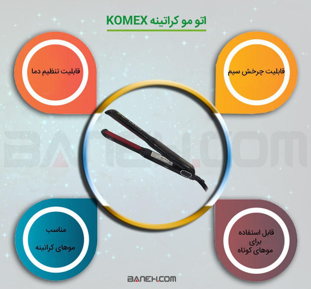 اینفوگرافی اتو موی کراتینه KOMEX