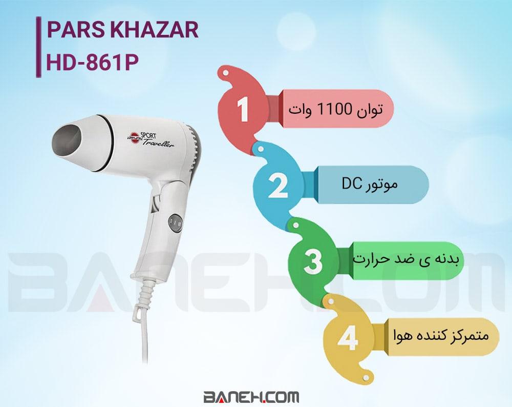 اینفوگرافی سشوار مسافرتی پارس خزر HD-861P