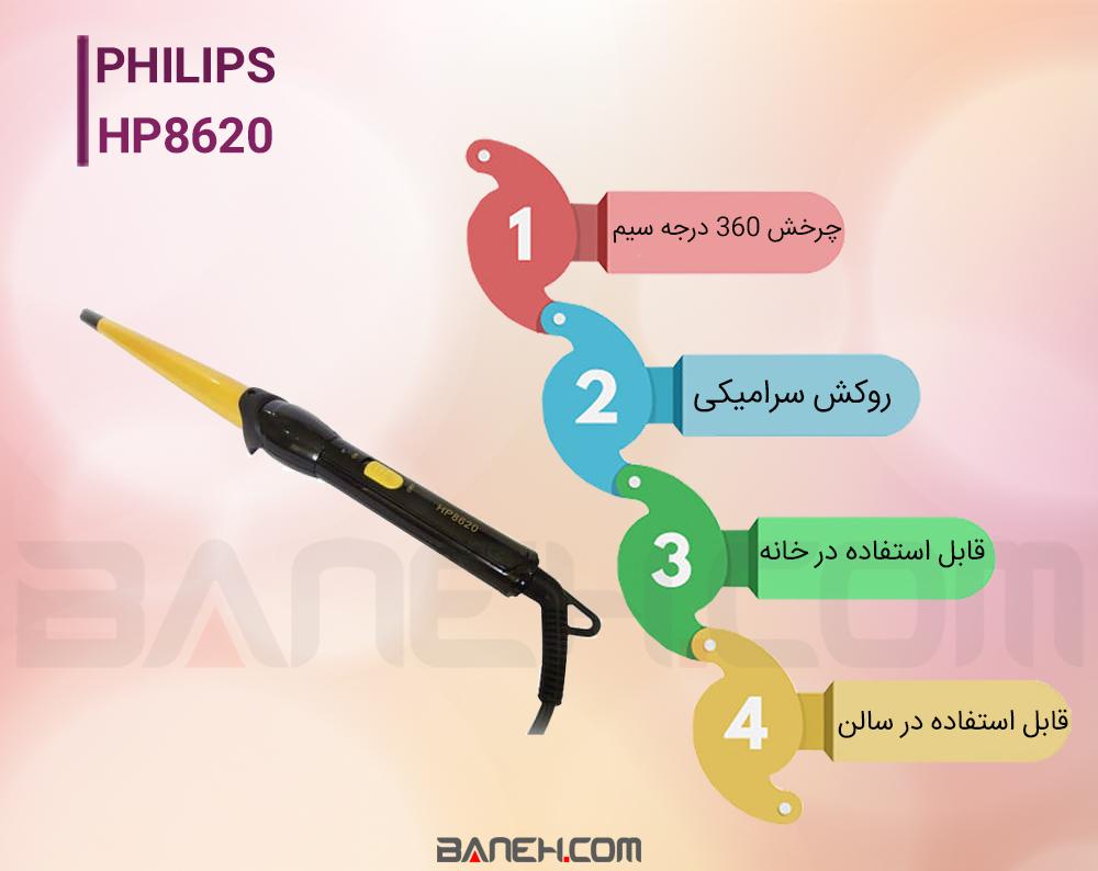 اینفوگرافی فر کننده مو فیلیپس HP8620 Philips