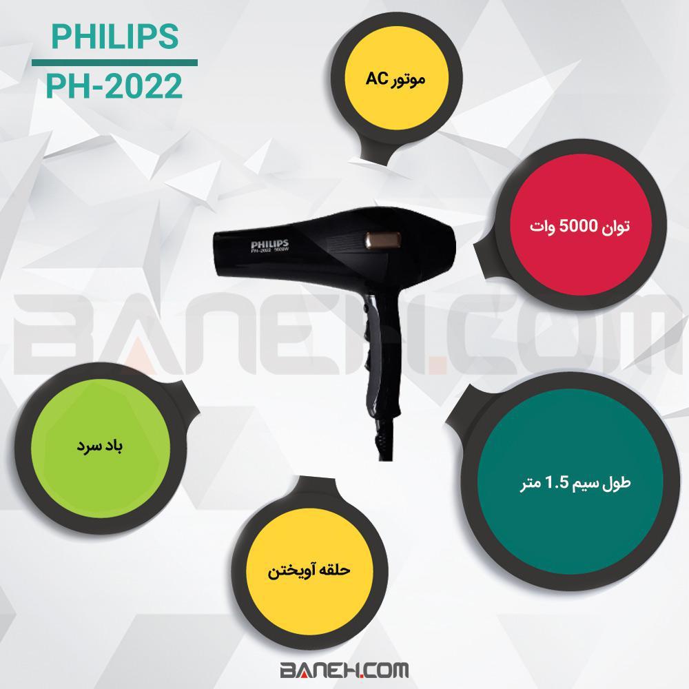 اینفوگرافی سشوار فیلیپس PH-2022