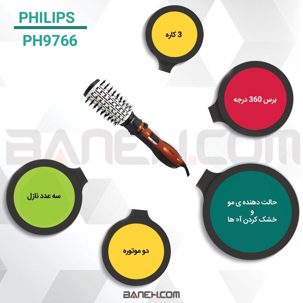 اینفوگرافی سشوار چرخشی فیلیپس PH9766
