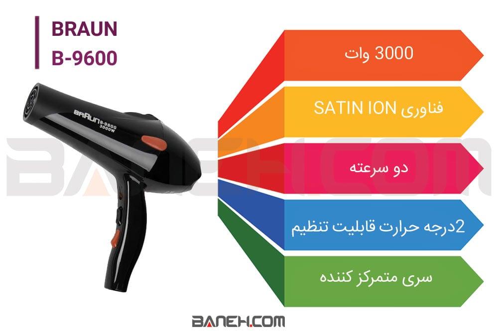 اینفوگرافی سشوار b-9600
