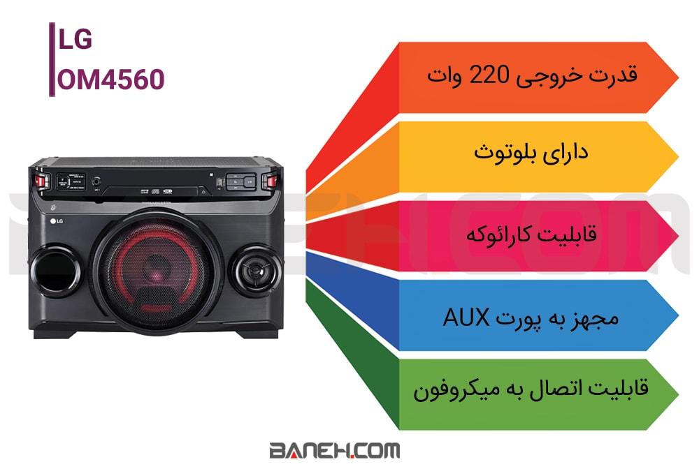 اینفوگرافی سیستم صوتی ال جی OM4560