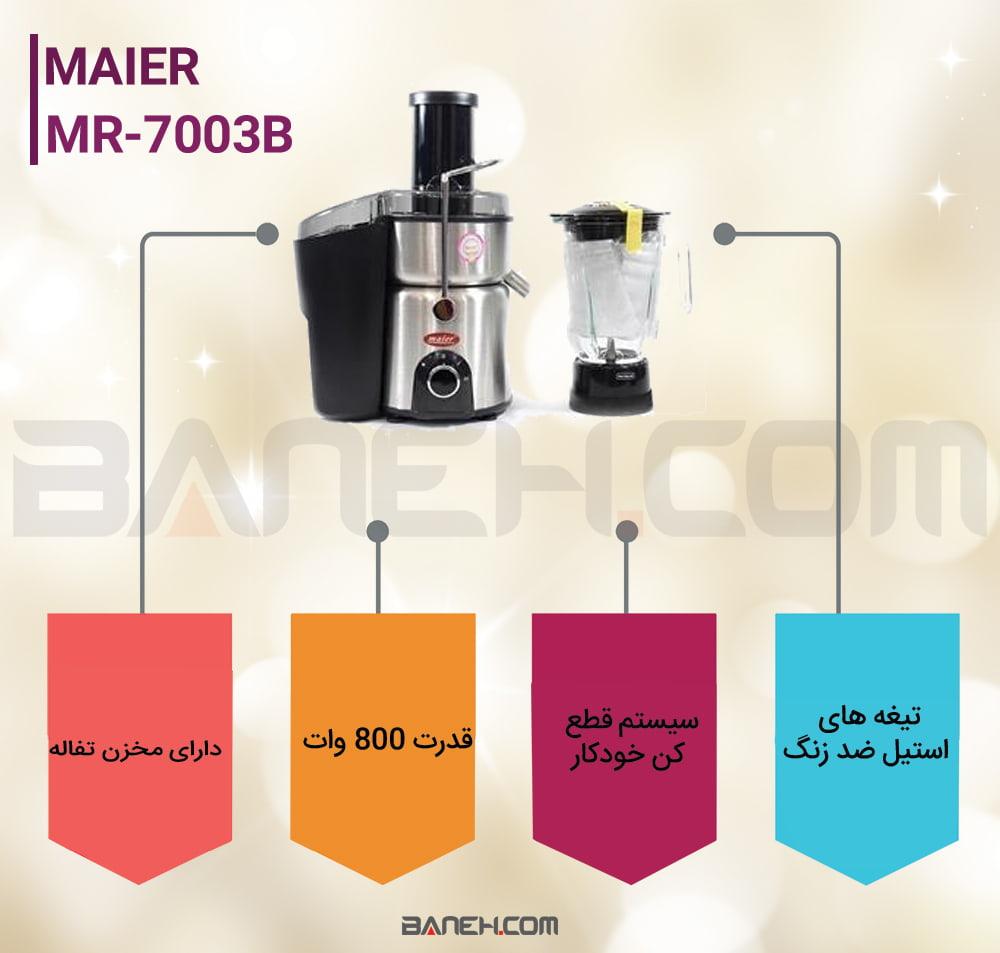 اینفوگرافی آب میوه گیری مایر 800 وات MAIER MR-7003B JUICER
