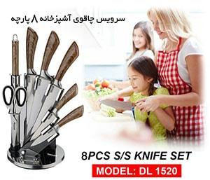 چاقوهای متفاوت با کاربری متنوع dl1520