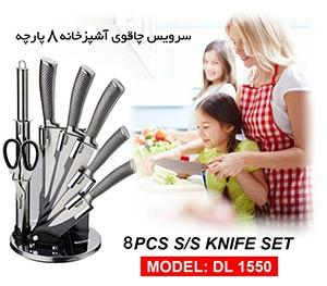 چاقوهای متفاوت با کاربری متنوع dl1550