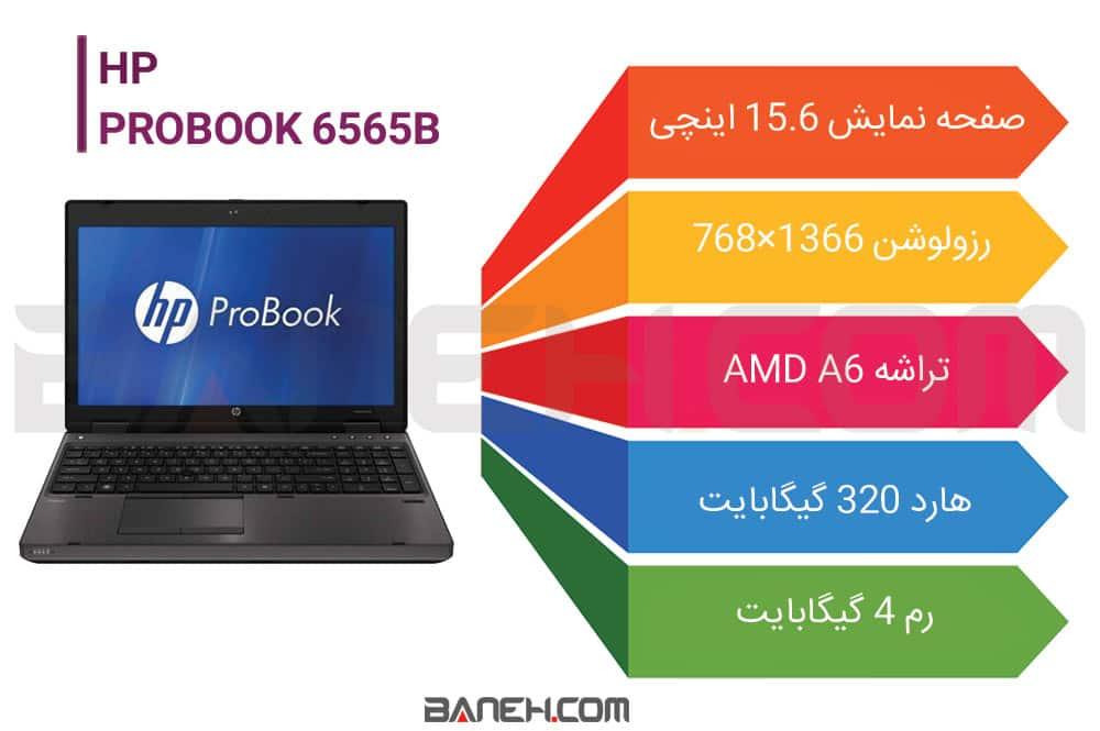 اینفوگرافی  لپ تاپ اچ پی 6465B