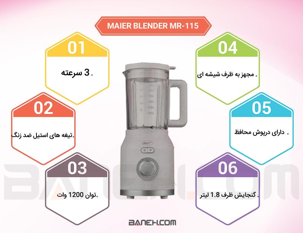 اینفوگرافی مخلوط کن مایر 1200 وات Maier Blender MR-115