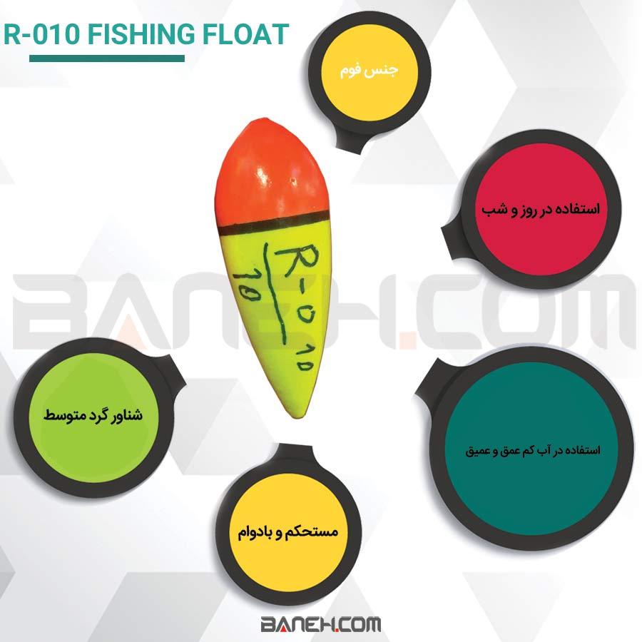 R-010 Fishing float