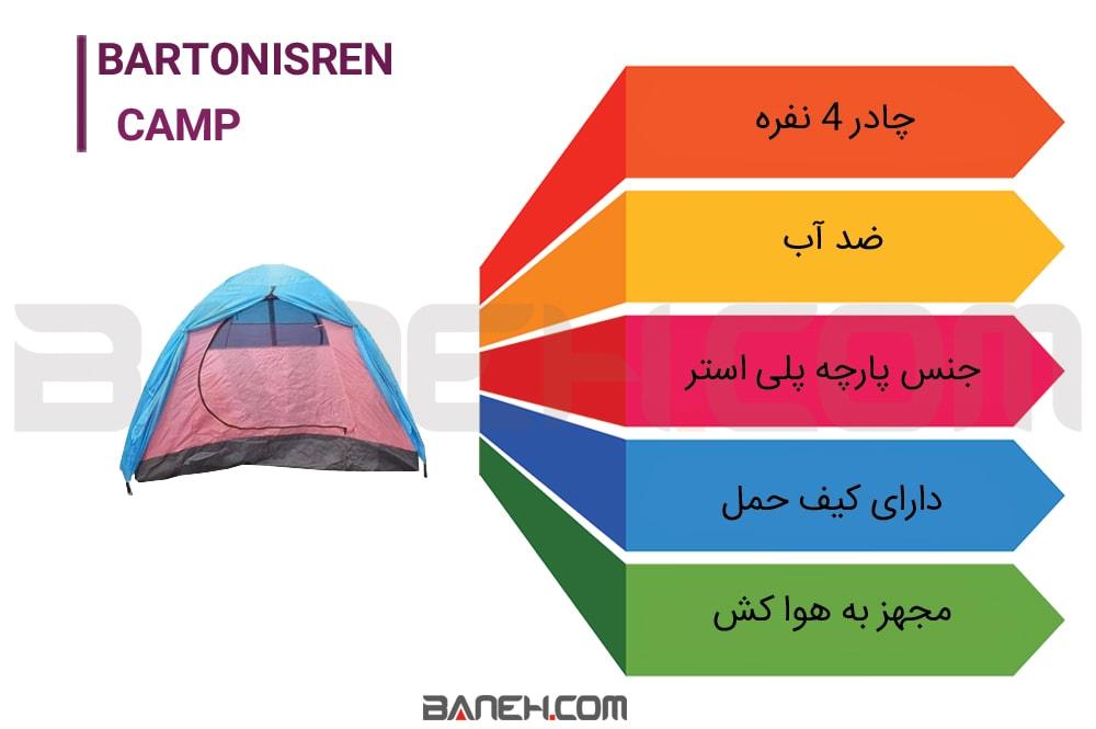 اینفوگرافی چادر اورجینال کمپینگ بارتونیسرن Camp