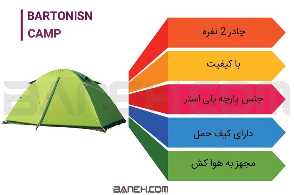 اینفوگرافی چادر کوهنوردی بارتونسین Camp