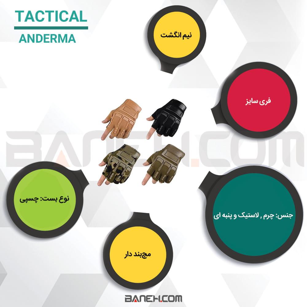 اینفوگرافی دستکش کوهنوردی نیم انگشت نظامی تاکتیکال Tactical Anderma