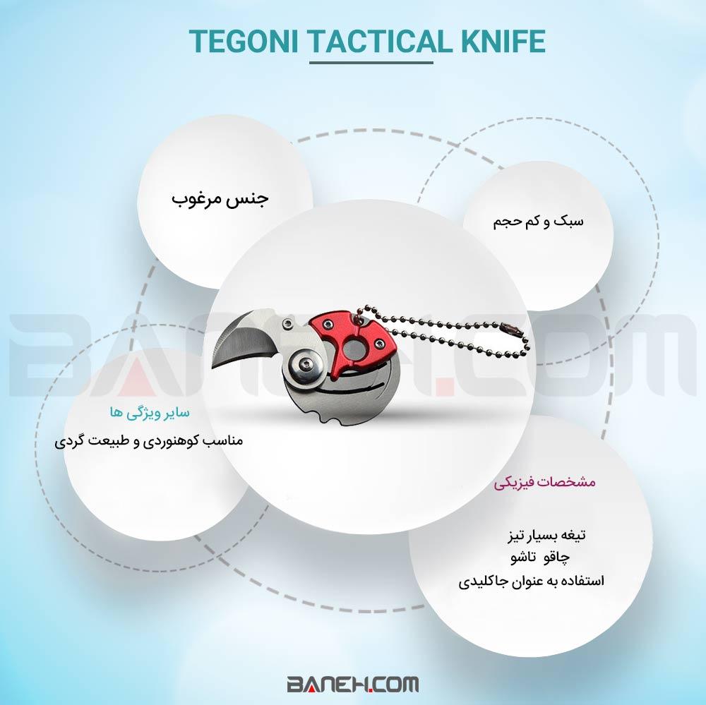 Tegoni Tactical