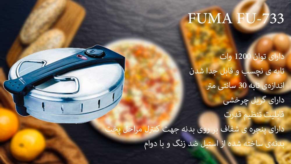 خرید پیتزا ساز از بانه دات کام