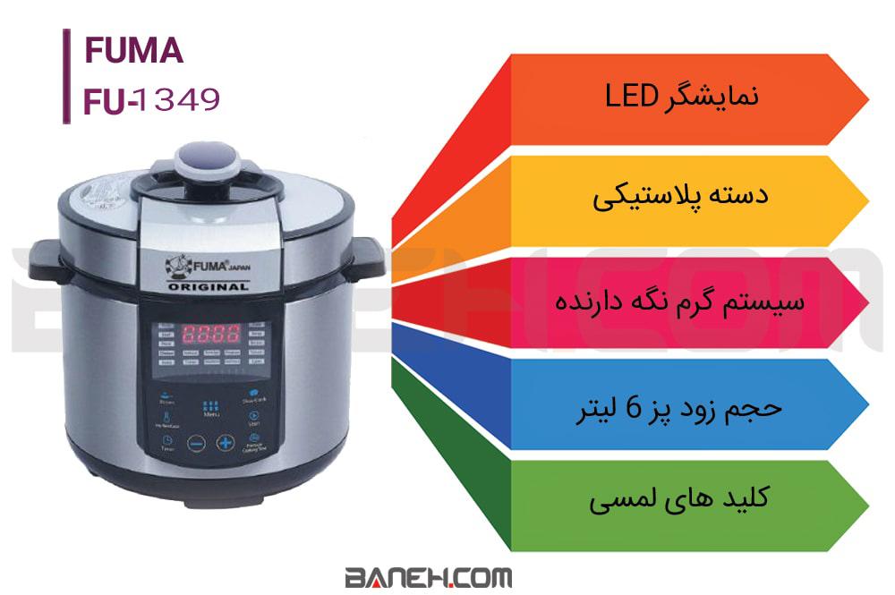 اینفوگرافی زودپز برقی فوما FU-1349 FUMA Twin Pressure Cooker