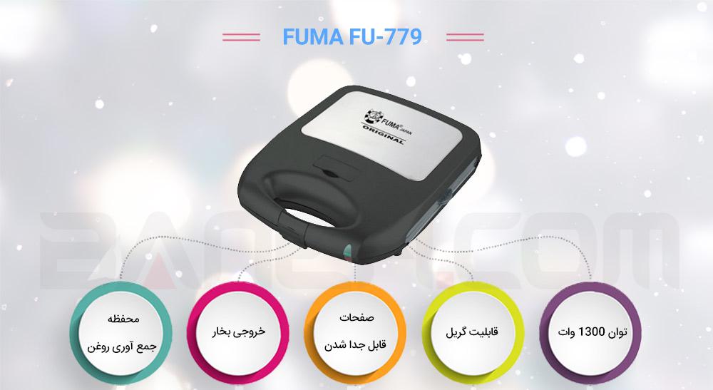اینفوگرافی ساندویچ ساز FU-779 فوما