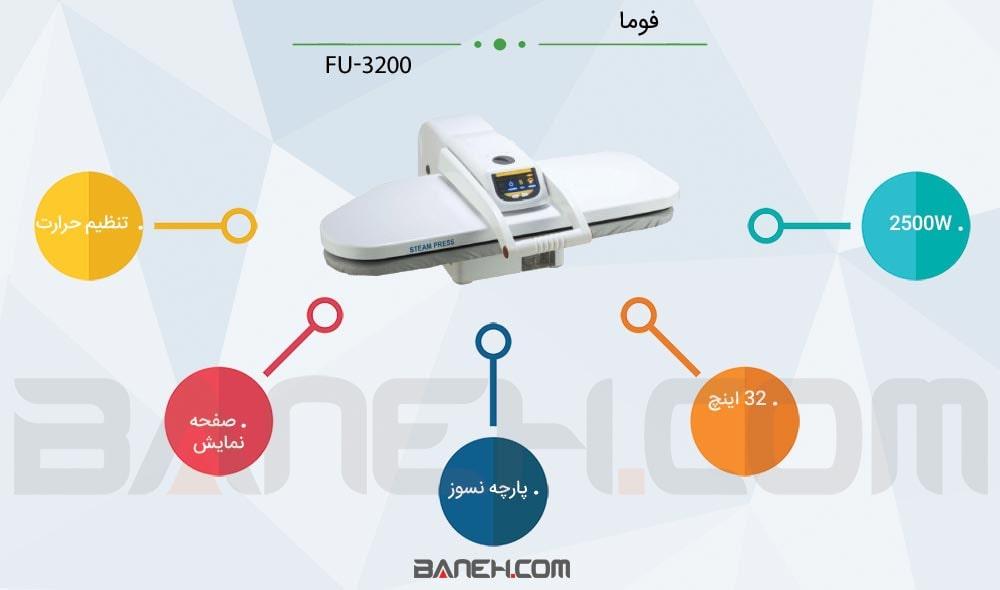 اینفوگرافی اتو پرس فوما fu-3200