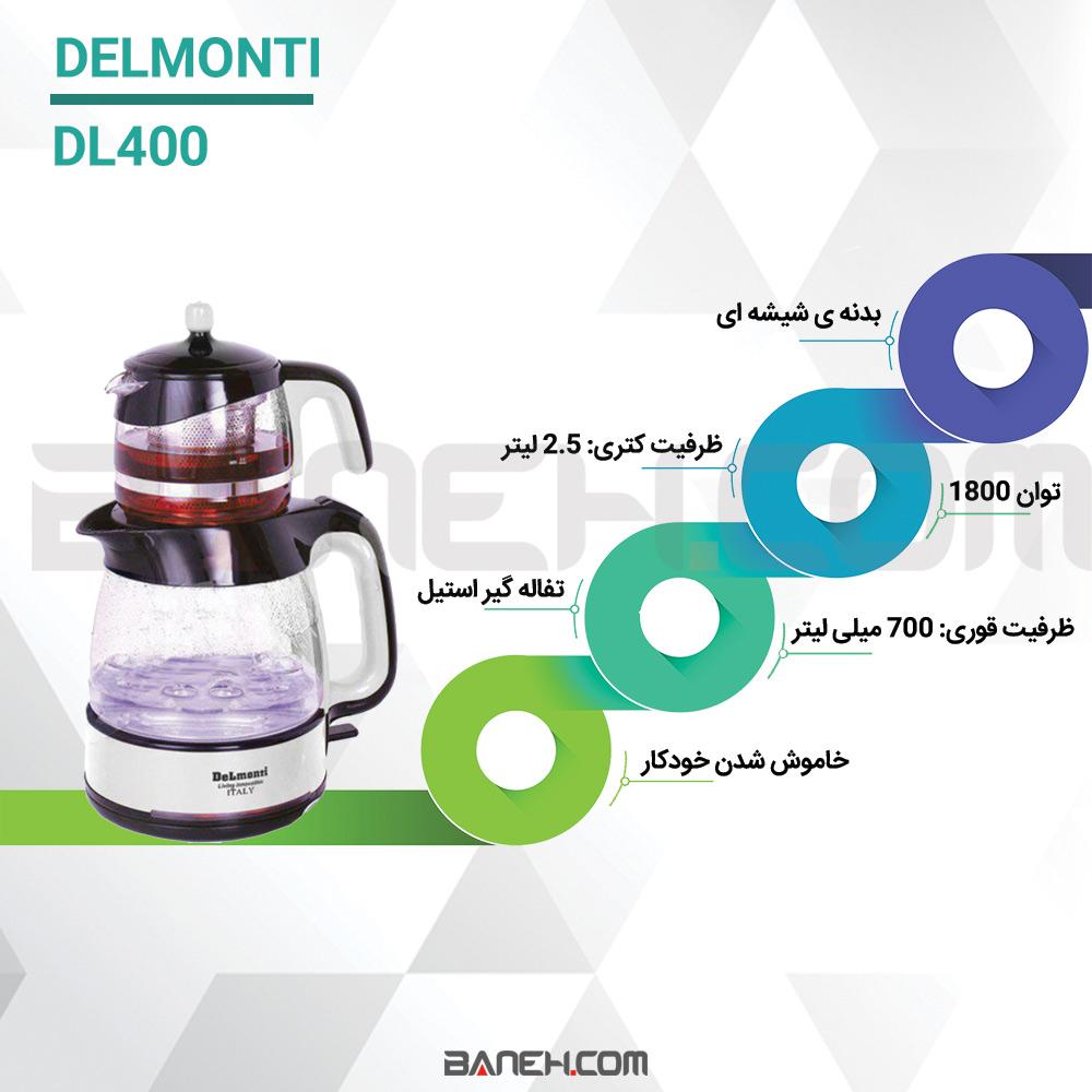 اینفوگرافی چای ساز دلمونتی DL400