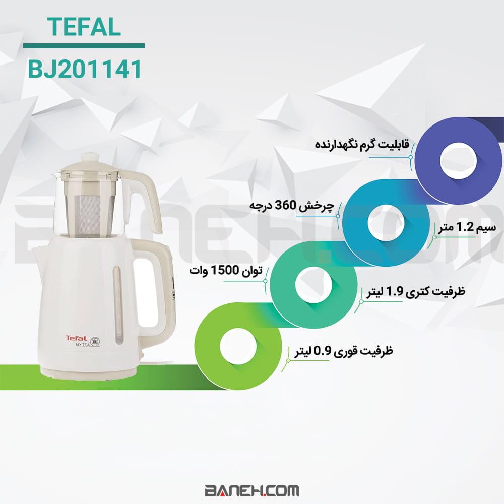 اینفوگرافی چای ساز تفال BJ201141