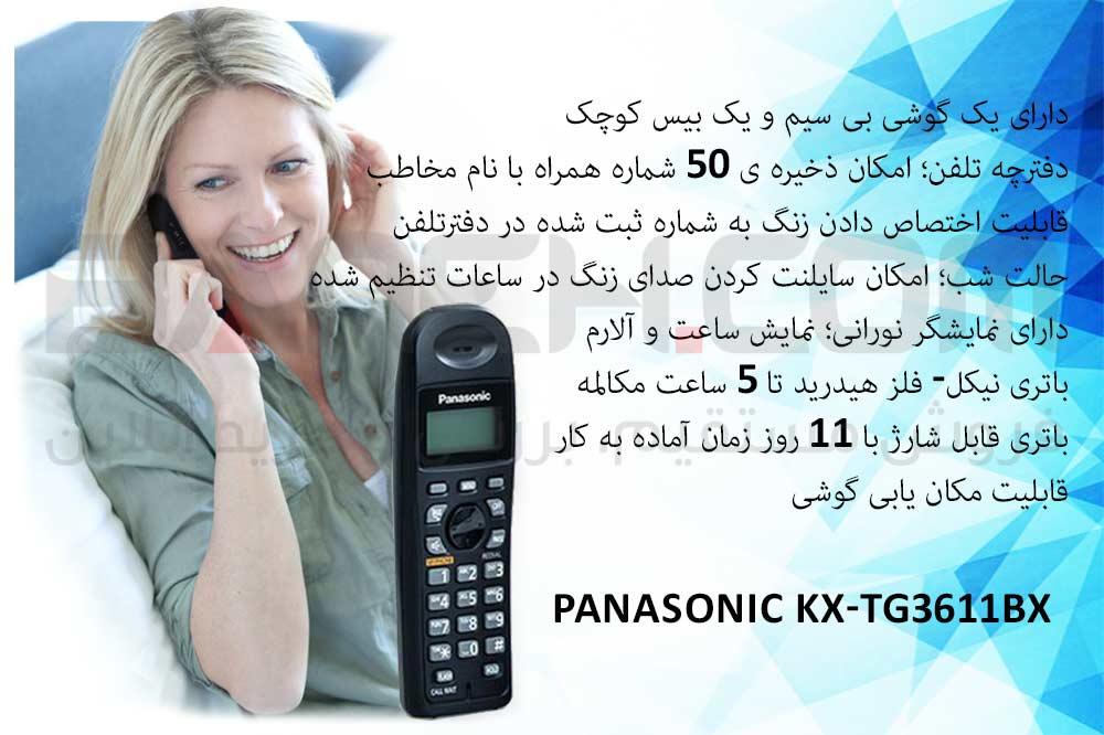 خرید گوشی تلفن پاناسونیک در بانه دات کام